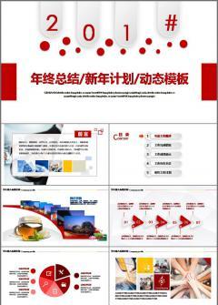 微立体 红色 通用 工作总结 计划 汇报 述职 会议报告模板