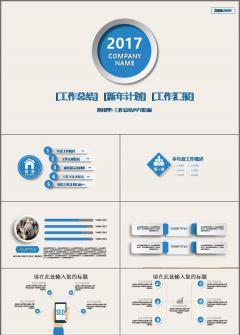 微立体 蓝色 通用 工作总结 计划 汇报 述职 会议报告模板