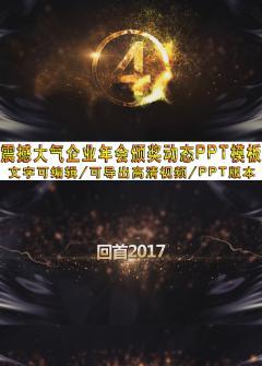 2018震撼粒仙府子企�I年����Bppt模板