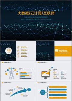 互联网 云计算 大数据 电子商务 科技PPT