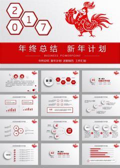 红色2017中国风年终总结PPT模板