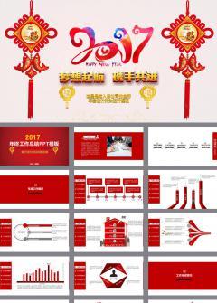 中国风2017鸡年总结动态PPT模板