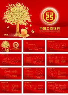 红色中国工商银行PPT模板
