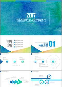 2017新年计划总结 通用商业计划书销售