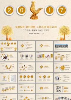 黄色金融投资理财工作总结PPT模板