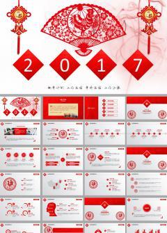 红色2017鸡年商务报告总结PPT模板