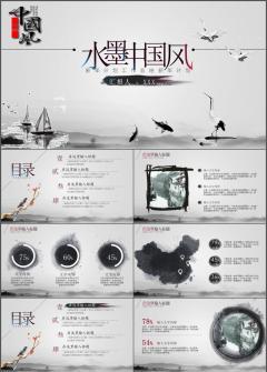 2017水墨简约黑白中国风商务演示教育培训
