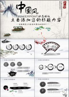 中国风国学经典传统文化论语PPT