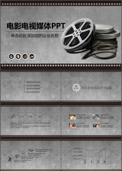 时尚大气电影影视传媒ppt动态模板