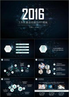 2017大气总结汇报商务创意ppt模板