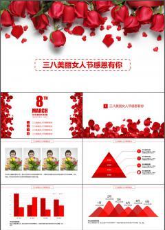 三八魅力女人节玫瑰感恩PPT模板