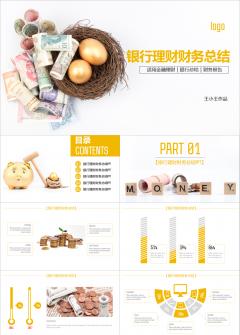 创意类银行理财财务总结PPT
