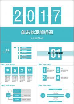 2017简约商务PPT模板
