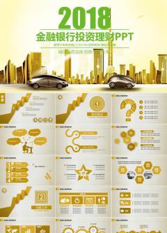 2018金融银行投资理财PPT模板 创业投资 金融理财