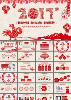 中国风红色鸡年新年计划PPT模板