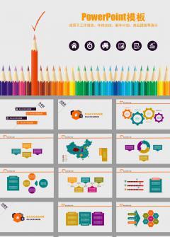 彩色教育课程课件PPT模板