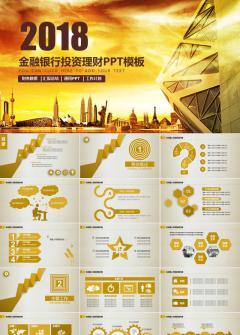 金融银行投资理财工作总结计划PPT模版