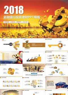 银行通用金融行业理财产品动态PPT模版