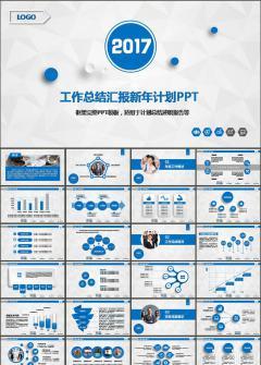 简约大气工作总结计划PPT模板