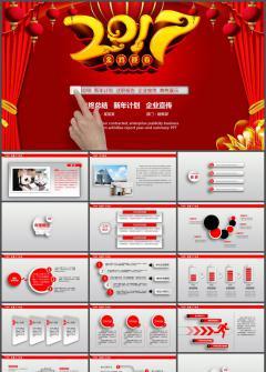 红色中国风2017年终总结PPT模板