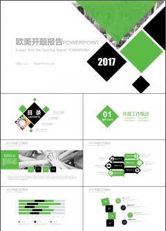 2017绿色创意图形欧美开题报告PPT