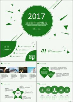 2017清新绿色简约商务ppt模板