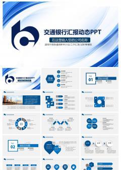 交通银行交行年中总结报告动态PPT模板