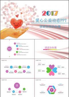 2017清新淡雅手绘风格爱心公益ppt模板.