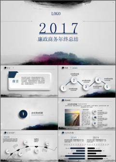 2017廉政商务年终总结汇报模板.