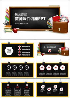 2017教师说课 教师课件讲座 教育培训PPT模板