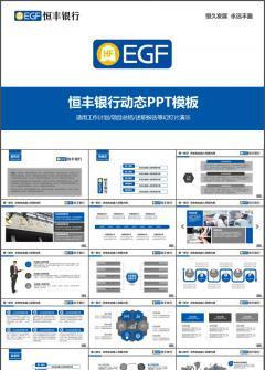 恒丰银行工作计划总结汇报项目总结动态PPT模板