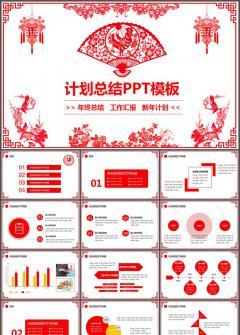 剪纸中国风鸡年年终总结PPT模板