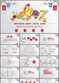 2017鸡年中国风年终总结PPT模板