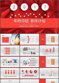 红色个性新年计划总结PPT模板