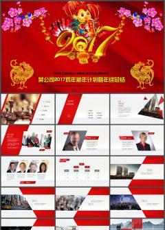 中式红色2017鸡年总结PPT模板