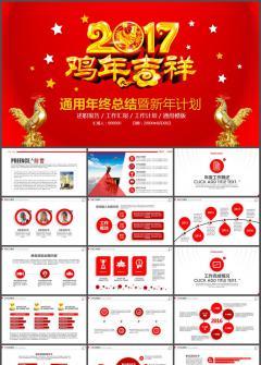 红色古典2017鸡年工作总结PPT模板