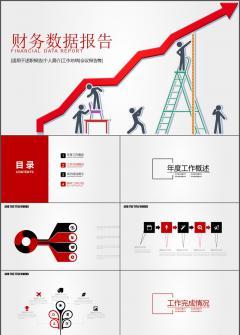 市场 调研报告 财务数据分析工作总结PPT模板