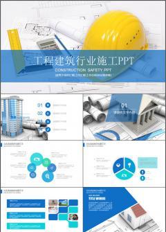 建筑施工安全工作总结汇报安全生产安全月通用PPT模板