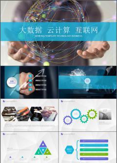 2017互联网 大数据云计算电子商务科技工作总结