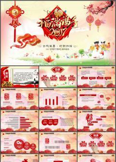 红色中国风古典年终总结PPT模板