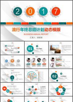 简约微立体2017商务总结计划PPT模板