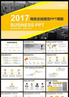 时尚黄色2017总结报告PPT模板