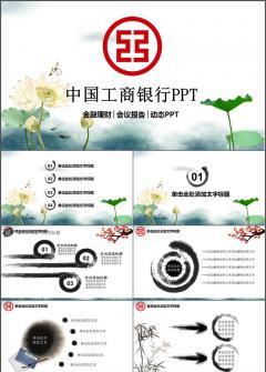 2017工商银行中国风投机理财贷款动态PPT模板