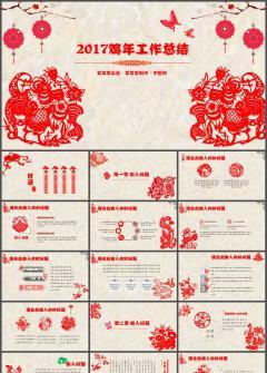 中国风大理石工作总结PPT模板