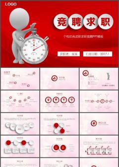 闹钟红色微立体竞聘求职PPT模板