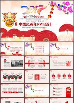 红色中国风古典鸡年工作总结PPT模板