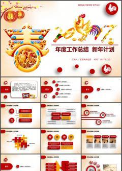 中国风古典大气鸡年总结PPT模板
