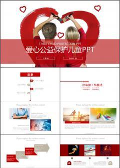 红色手绘爱心 爱心公益 保护儿童PPT模板
