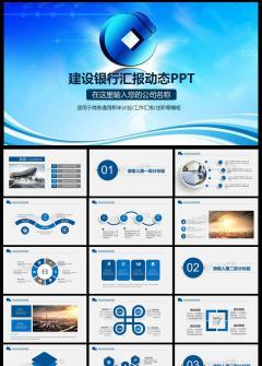 中国建设银行建行总结汇报PPT模板