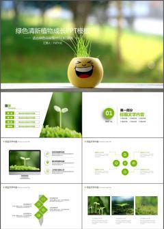 2017创意绿色清新植物成长PPT模板
